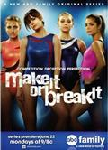 體操公主 第二季/Make It or Break It Season 2
