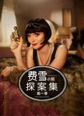 費雪小姐探案集第一季/Miss Fisher's Murder Mysteries Season 1