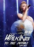 衛蘭 2014年演唱會Walking To The Future Live DVD