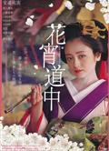 花宵道中Hanayoi Dochu/A Courtesan With Flowered Skin高清