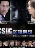 鑒識英雄csic鑒識英雄Crime Scene Investigation Center/i Her