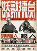 妖獸擂臺Monster Brawl