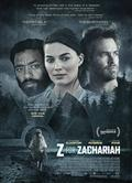 撒迦利亞 Z for Zachariah