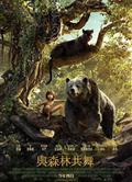 與森林共舞The Jungle Book
