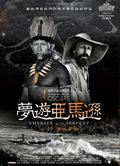 夢遊亞馬遜Embrace of the Serpent