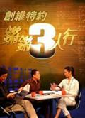 鏘鏘三人行Behind the Headlines with Wen Tao