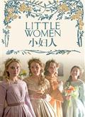 小婦人 Little Women