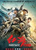 紅海行動 刀鋒·紅海行動  Operation Red Sea