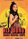 黃阿麗:鐵娘子Ali Wong: Hard Knock Wife2018DVD