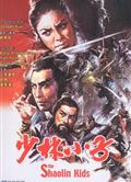 一門英烈 少林小子 一代忠良  Kids of Shaolin林風 黃家達dvd
