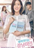我的ID是江南美人My ID is Gangnam Beauty林秀香 車銀優 趙宇麗dvd