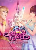 兩個俏公主Pretty Princessdvd
