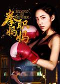 拳職媽媽Boxing as Motherdvd