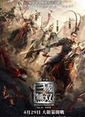 真‧三國無雙Dynasty Warriors